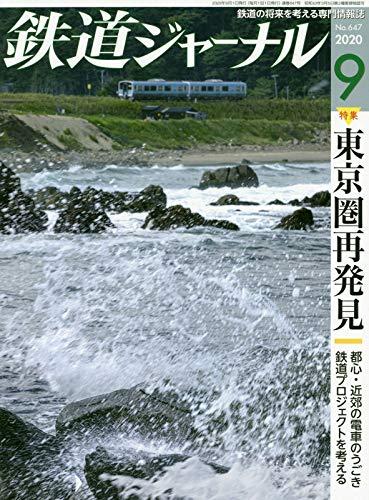 鉄道ジャーナル 2020年 09 月号 [雑誌]の詳細を見る