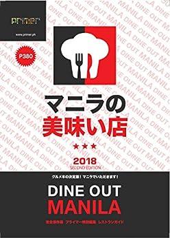 [フィリピンプライマー]のマニラの美味い店 2018 SECOND EDITION: DINE OUT MANILA