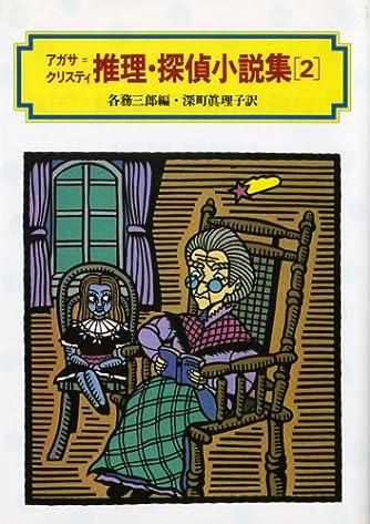 アガサ=クリスティ推理・探偵小説集〈2〉 (偕成社文庫)