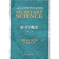 秘书学概论
