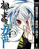 ねじまきカギュー【期間限定無料】 1 (ヤングジャンプコミックスDIGITAL)