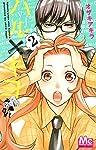 ハル×キヨ 2 (マーガレットコミックス)