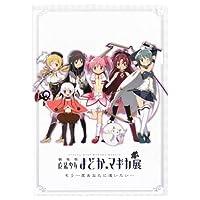 劇場版 魔法少女まどか☆マギカ展 イベント記念グッズ クリアファイル