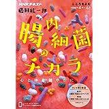 NHK こころをよむ 腸内細菌のチカラ 心と体を健やかに 2020年 4月~6月 [雑誌] (NHKテキスト)