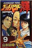 ゴッドハンド輝(9) (講談社コミックス)