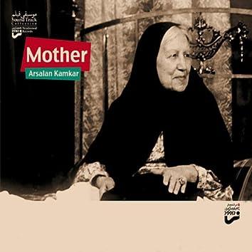 Mother (Madar) - A Film By Ali Hatami