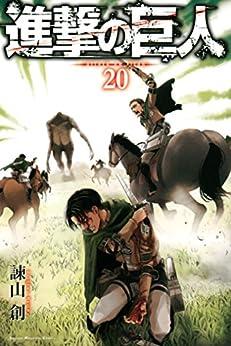 [諫山創]の進撃の巨人(20) (週刊少年マガジンコミックス)