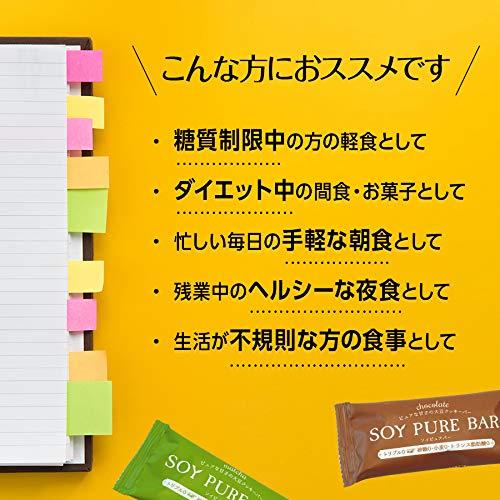 ソイコム『ソイピュアバー12本セット』