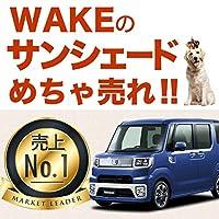 ウエイク WAKE LA700S/LA710S系 銀シェードより黒サンシェード 車中泊 カーフィルム 防災グッズで人気 フロント用 ピクシス メガ LA700A/710A系 『01s-h009-fu』