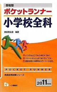 即答型ポケットランナー小学校全科 2011年度版 (教員採用試験シリーズ 362)
