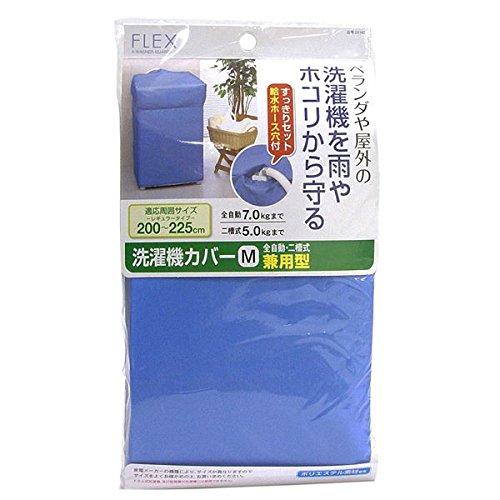 東和産業『FX 洗濯機カバー 兼用型』