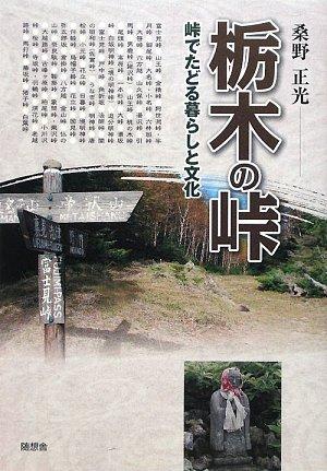 栃木の峠―峠でたどる暮らしと文化