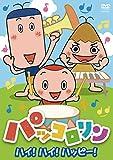 NHK パッコロリン ハイ!ハイ!ハッピー![COBC-7007][DVD]