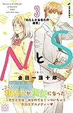 NとS プチデザ(3) (デザートコミックス)