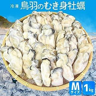牡蠣 むき身 Mサイズ 1kg ( 約50個前後 ) 冷凍 鳥羽産 牡蛎加熱用 鳥羽のカキを身入りの良い時期に瞬間 冷凍