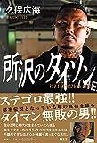 所沢のタイソン ([テキスト])