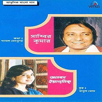 Aadhunik Bangla Gaan - Shabbir Kumar and Alka Yagnik