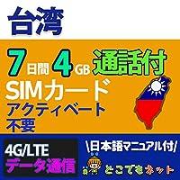 台湾 TAIWAN プリペイド SIM カード 高速データ通信 日本語説明書付き「海外通信専門店どこでもネット」 (4GB/7日間(音声付き))