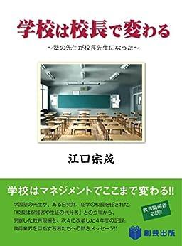 [江口宗茂]の学校は校長で変わる