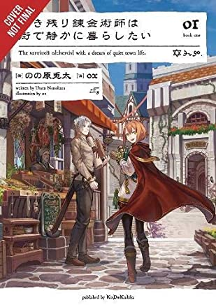The Alchemist Who Survived Now Dreams of a Quiet City Life, Vol. 1 (light novel) (The Survived Alchemist with a Dream of Quiet Town Life (light novel)) (English Edition)