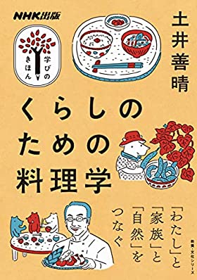 NHK出版 学びのきほん くらしのための料理学 (教養・文化シリーズ NHK出版学びのきほん)