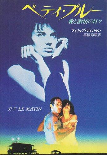 ベティ・ブルー―愛と激情の日々 (ハヤカワ文庫NV)