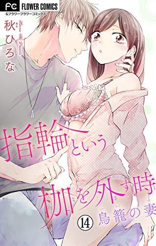 指輪という枷を外す時【マイクロ】(14) (フラワーコミックス)