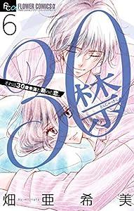 30禁(6) (フラワーコミックスα)