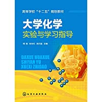 Chemical experiments and study guide university colleges second five planning materials(Chinese Edition)