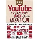 YouTubeでビジネスを伸ばす動画の成功法則 ゼロからはじめて人気チャンネルを作る「基本ワザ」+「集客の公式85」
