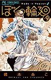 ぼくの輪廻(9) (フラワーコミックス)