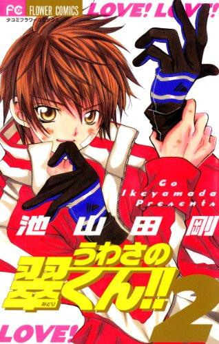 うわさの翠くん!!(2) (フラワーコミックス)
