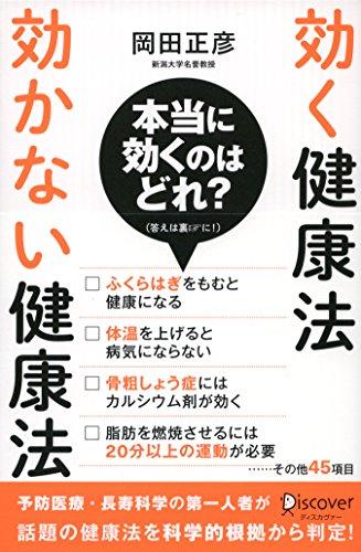 効く健康法 効かない健康法 - 岡田正彦