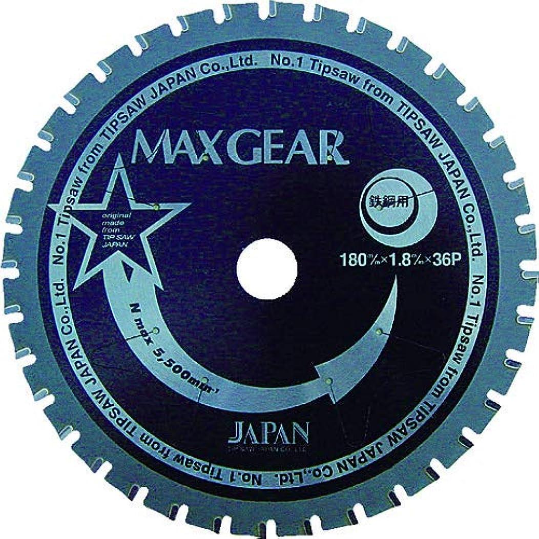 ボクシング海洋の凝縮するチップソージャパン マックスギア鉄鋼用125 MG125