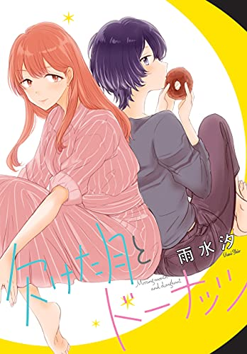 欠けた月とドーナッツ 連載版: 13 (百合姫コミックス)