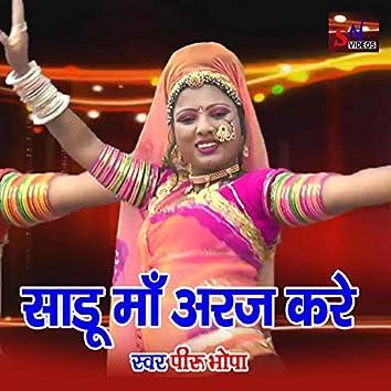 Sadu Maa Arj Kare (Rajasthani)