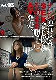 ナンパ連れ込みSEX隠し撮り・そのまま勝手にAV発売。Vol.16 綜実社/妄想族 [DVD]