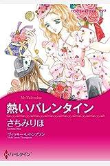 動物たちが結んだ絆 テーマセット vol.2 (ハーレクインコミックス) Kindle版