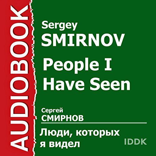 People I Have Seen [Russian Edition] cover art