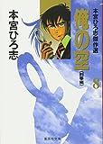 本宮ひろ志傑作選 俺の空 8 <刑事編> (集英社文庫(コミック版))