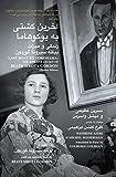 Last Boat to Yokohama (Persian Edition): The Life and Legacy of Beate Sirota Gordon