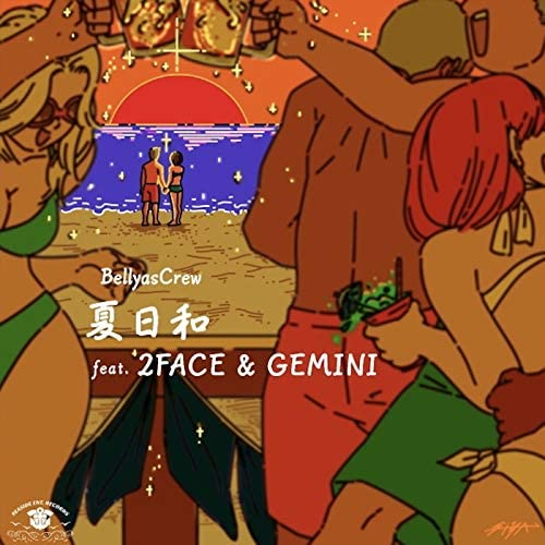 Bellyas Crew feat. 2face & Gemini