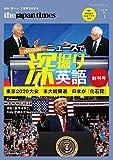 The Japan Times ニュースで深掘り英語