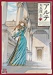 アルテ (15) (ゼノンコミックス)
