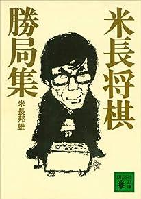 米長将棋勝局集 (講談社文庫)