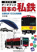 Data Book Japanese Trains New Edition