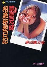 禁忌兄妹・相姦秘密日記 (フランス書院文庫)