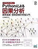 つくりながら学ぶ! Pythonによる因果分析 (Compass Booksシリーズ)