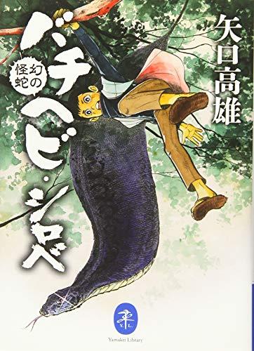 ヤマケイ文庫 幻の怪蛇 バチヘビ・シロべの詳細を見る