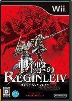 斬撃のREGINLEIV (レギンレイヴ) (特典無し) - Wii